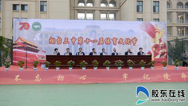 烟台三中举行第十一届体育文化节