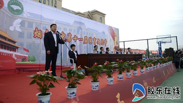 烟台三中举行第十一届体育文化节1