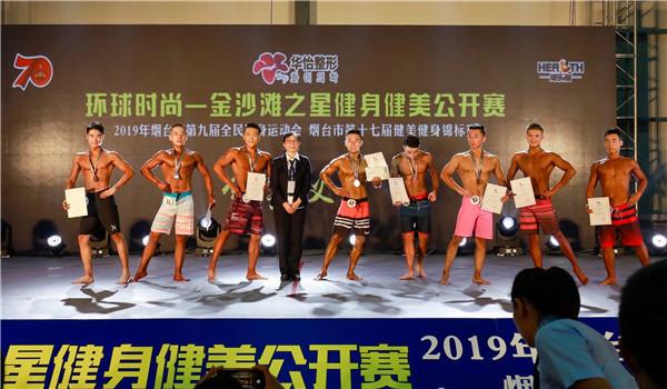 烟台市举行第十七届台球v台球锦标赛_烟台健美网代勇体育图片