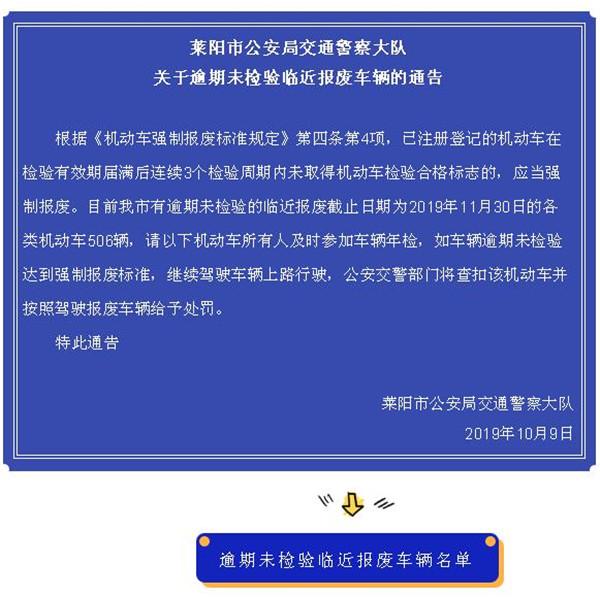 莱阳市公安局交通警察大队关于逾期未检验临近报废车辆的通告