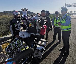 """5辆摩托车""""组团""""疾驰高速 民警及时制止"""
