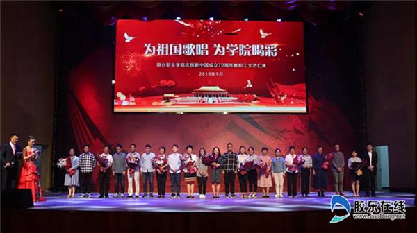 烟职举办庆祝新中国成立70周年教职工文艺汇演2