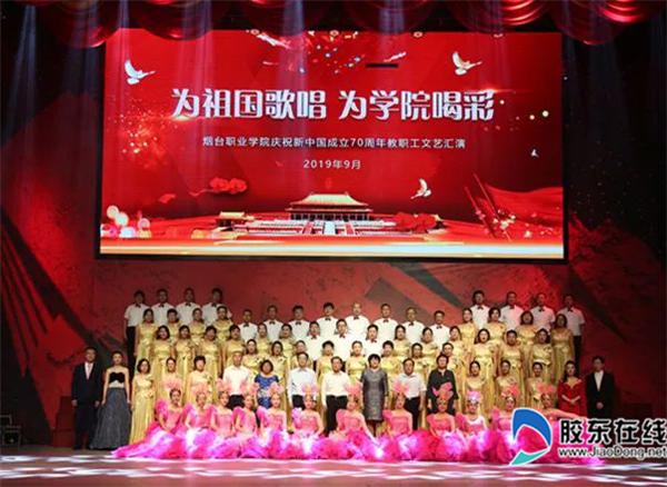 烟职举办庆祝新中国成立70周年教职工文艺汇演4