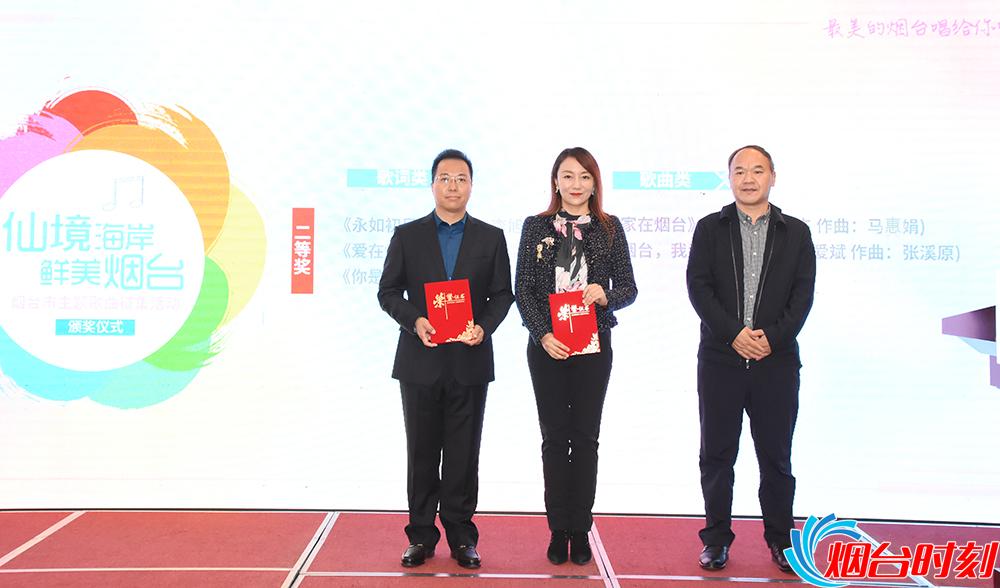 烟台市文学艺术界联合会副主席牟志勇(右一)为二等奖获得者颁奖。