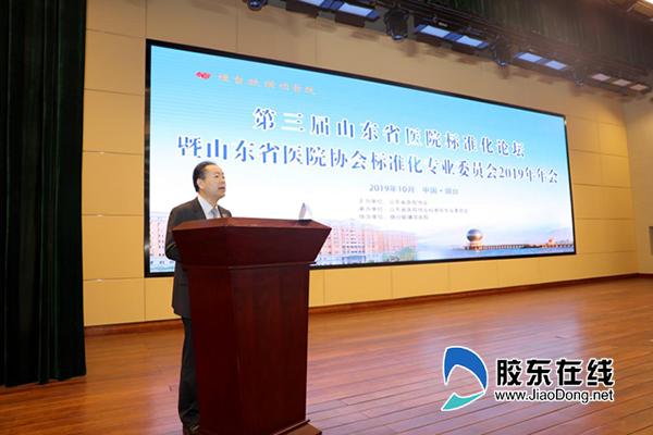山东省医院协会标准化专业委员会主任委员杨军致辞