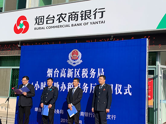 烟台高新区税务局农商银行自助办税大厅开业运营仪式