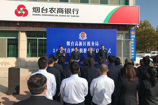 烟台高新区税务局农商银行自助办税大厅开业运营仪式(2)