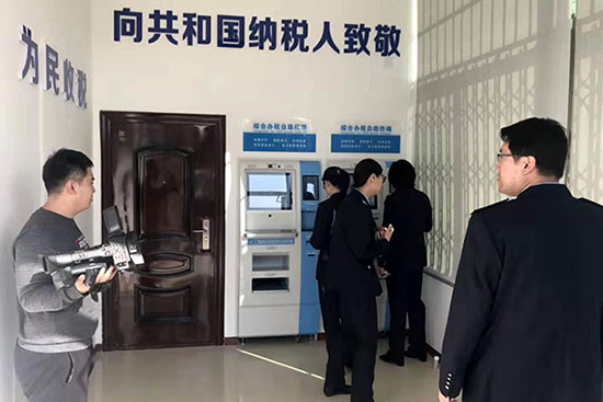 烟台高新区税务局农商银行自助办税大厅
