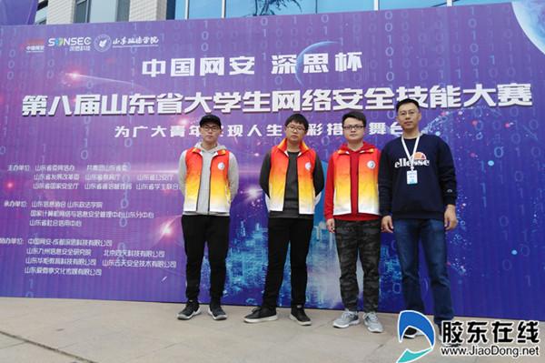 信息系学子在第八届山东省大学生网络安全技能大赛中获佳绩_副本
