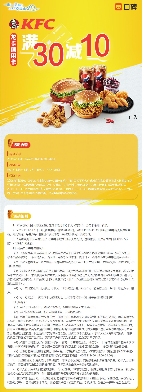 欢迎访问中国建设银行网站_龙卡信用卡 肯德基满30元立减10元