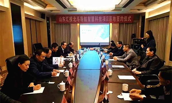《山东汇投北斗导航智慧科技项目落地》签约仪式在青州市举行