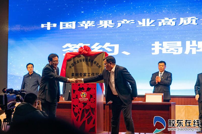 中国农业科学院果树研究所果树专家工作站揭牌 李汉杰摄