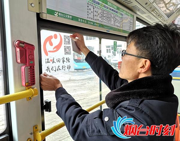 """2路车公交司机张贴""""温暖回家路・我们在行动""""车贴"""