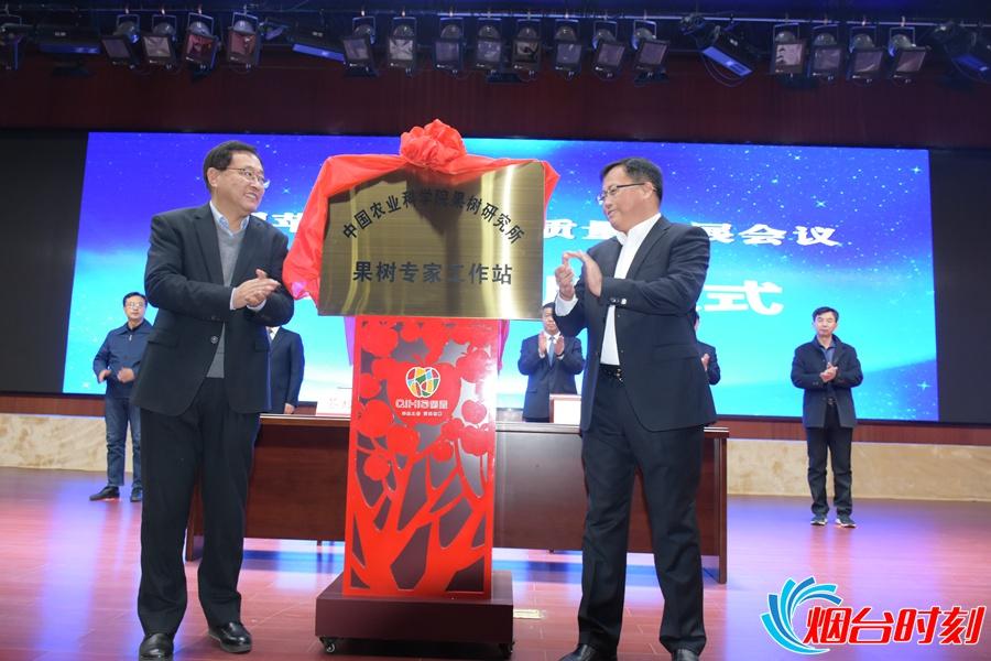 中国农科院果树研究所果树专家工作站揭牌_副本