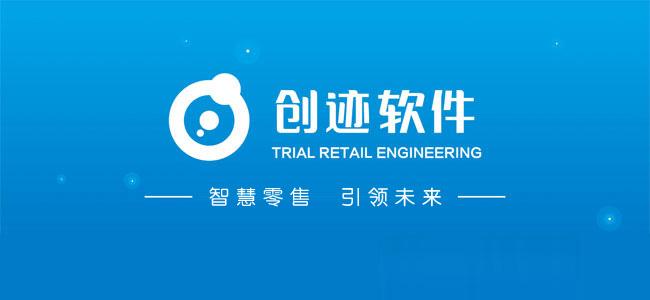 01-创迹软件-智能零售-引领未来