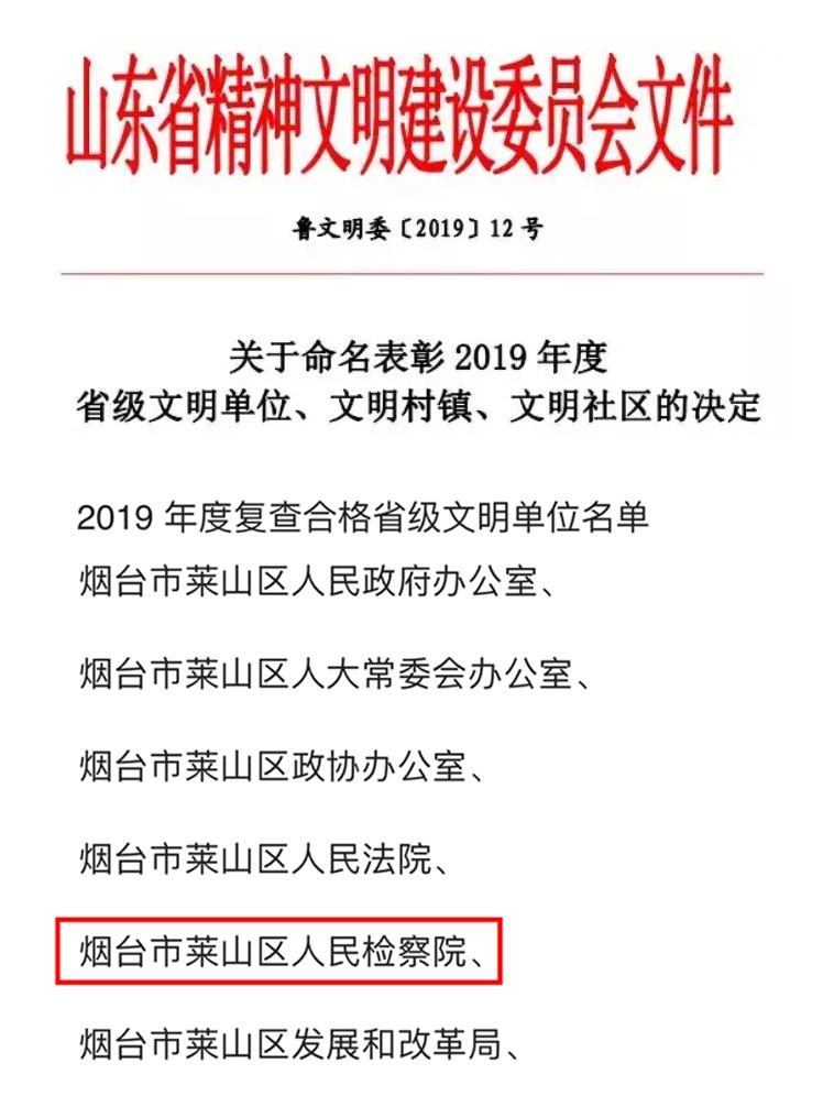 """莱山检察院连续七年荣获""""省级文明单位""""称号"""