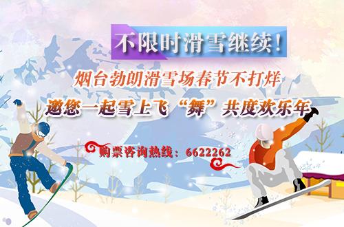 勃朗春节滑雪