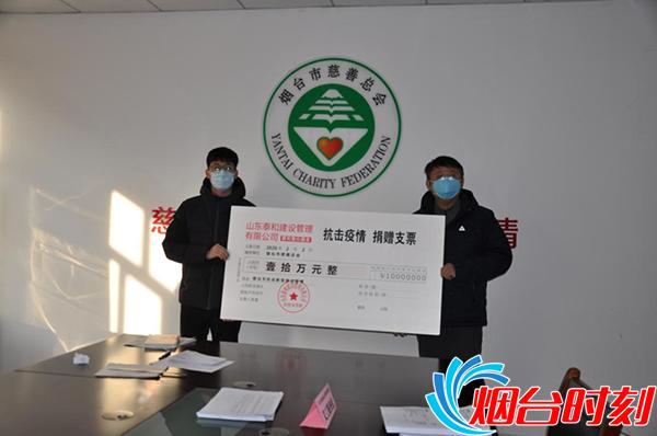 2月1日,山� 泰和建�O管理有限公司捐�善款10�f元,定向���_疫情防控。