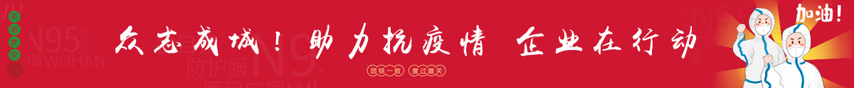 助(zhu)力(li)抗疫情 企(qi)業在行動(dong)