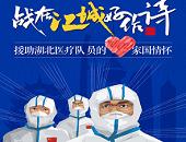 图解丨战在江城好作诗――援助湖北医疗队员的家国情怀