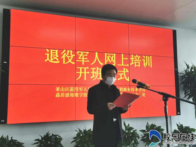 莱山区退役军人事务局局长孙建明在网络培训开班仪式上发言