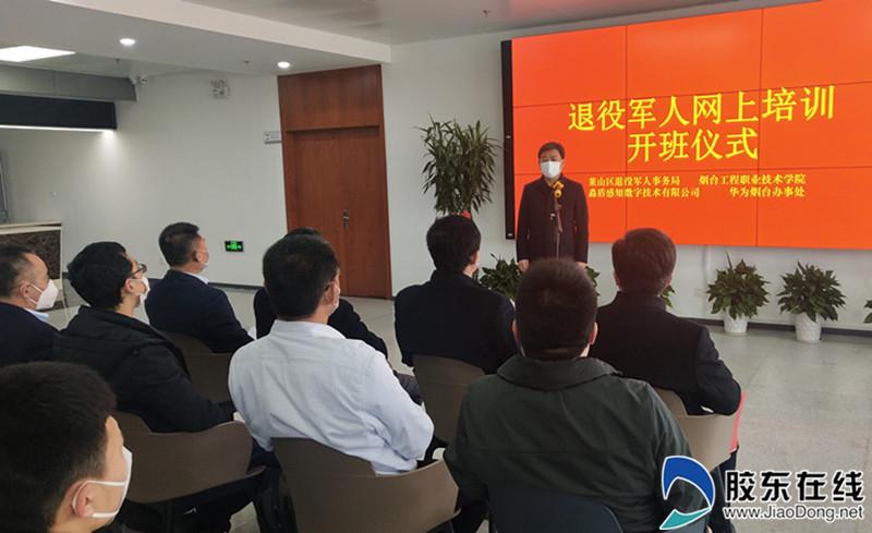 淼盾感知数字技术有限公司董事长董利锦会上介绍