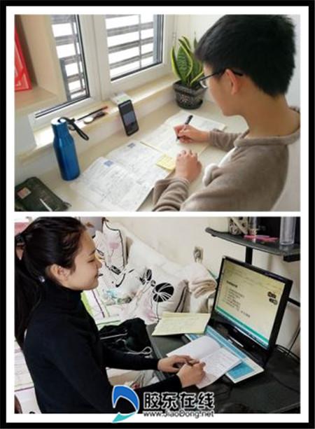 学生线上学习