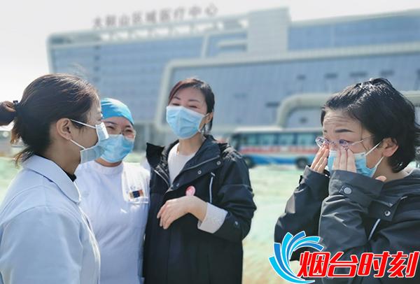 烟台市第一批支援湖北医疗队队员、滨州医学院烟台附属医院重症医学科护士长曲文杰(右)流下激动的泪水