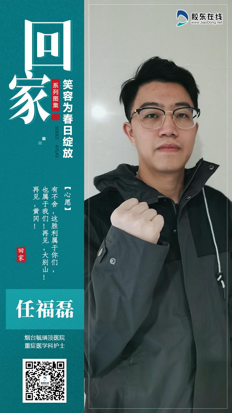 任福磊海报