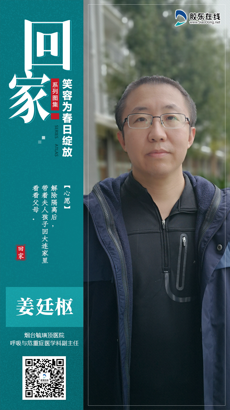 姜廷枢海报