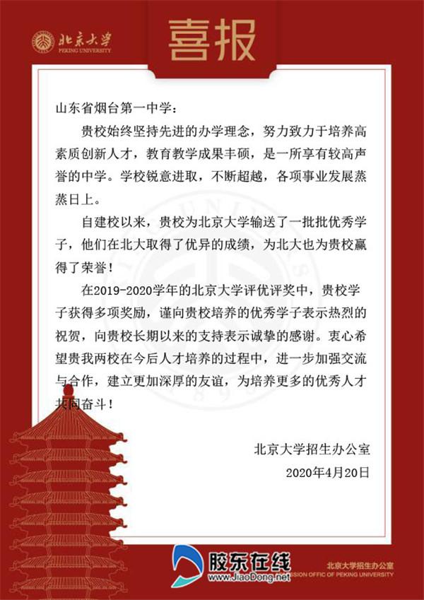 北京大学喜报1