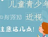 【防疫科普】疫情期间儿童青少年如何预防近视?注意这几点!