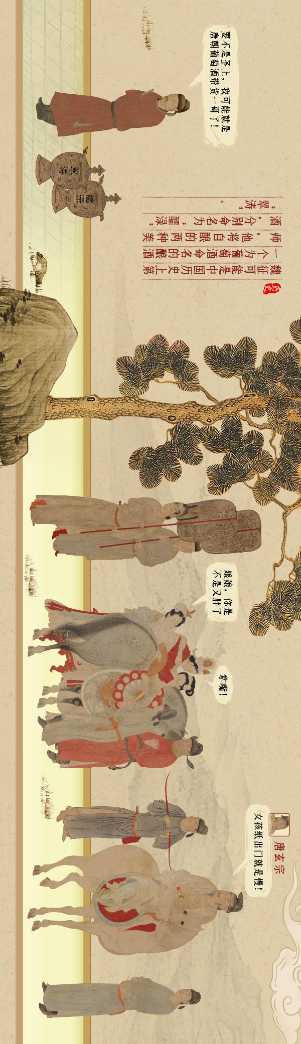 6葡萄�v史副本_副本_07