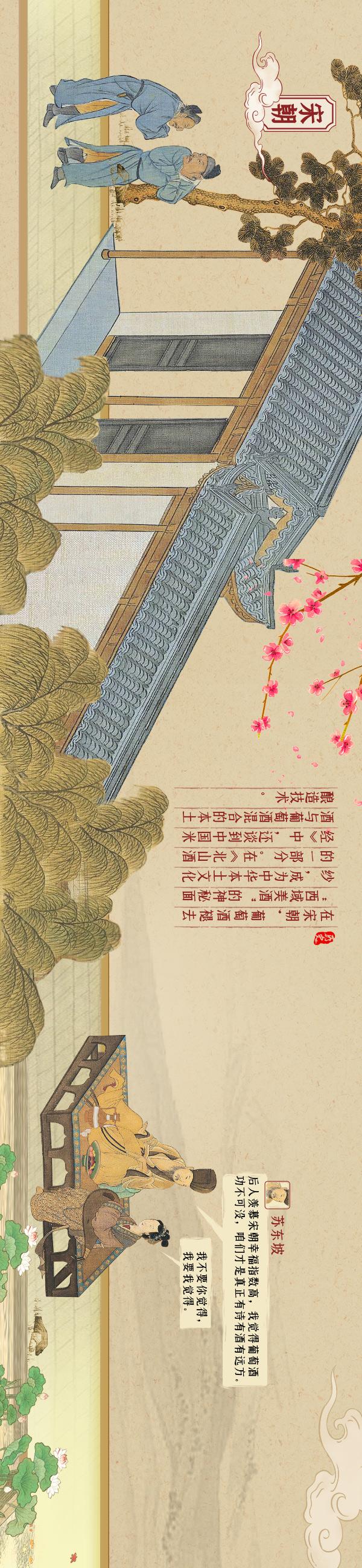 6葡萄�v史副本_副本_09