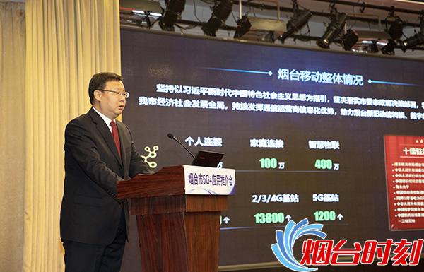 中国移动烟台分公司党委书记、总经理吕雪峰受邀上台发布5G+应用项目成果