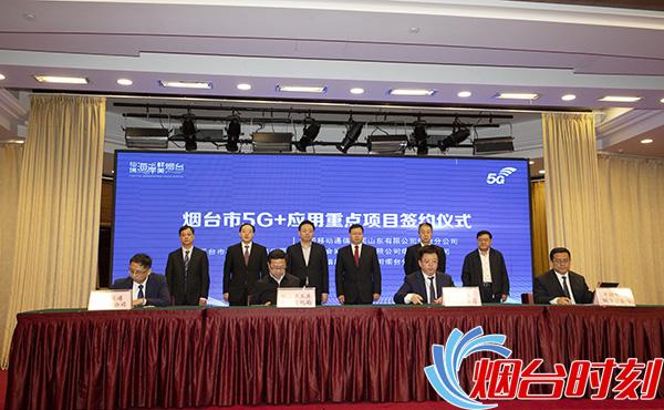 烟台市工信局与烟台移动签署5G+工业互联网平台项目协议