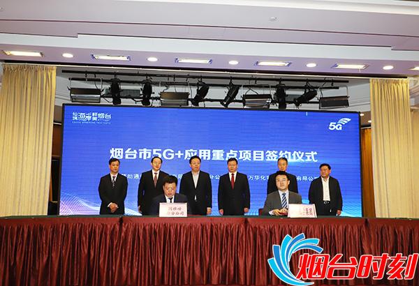 烟台移动与烟台万华集团签署5G+化工园区项目协议