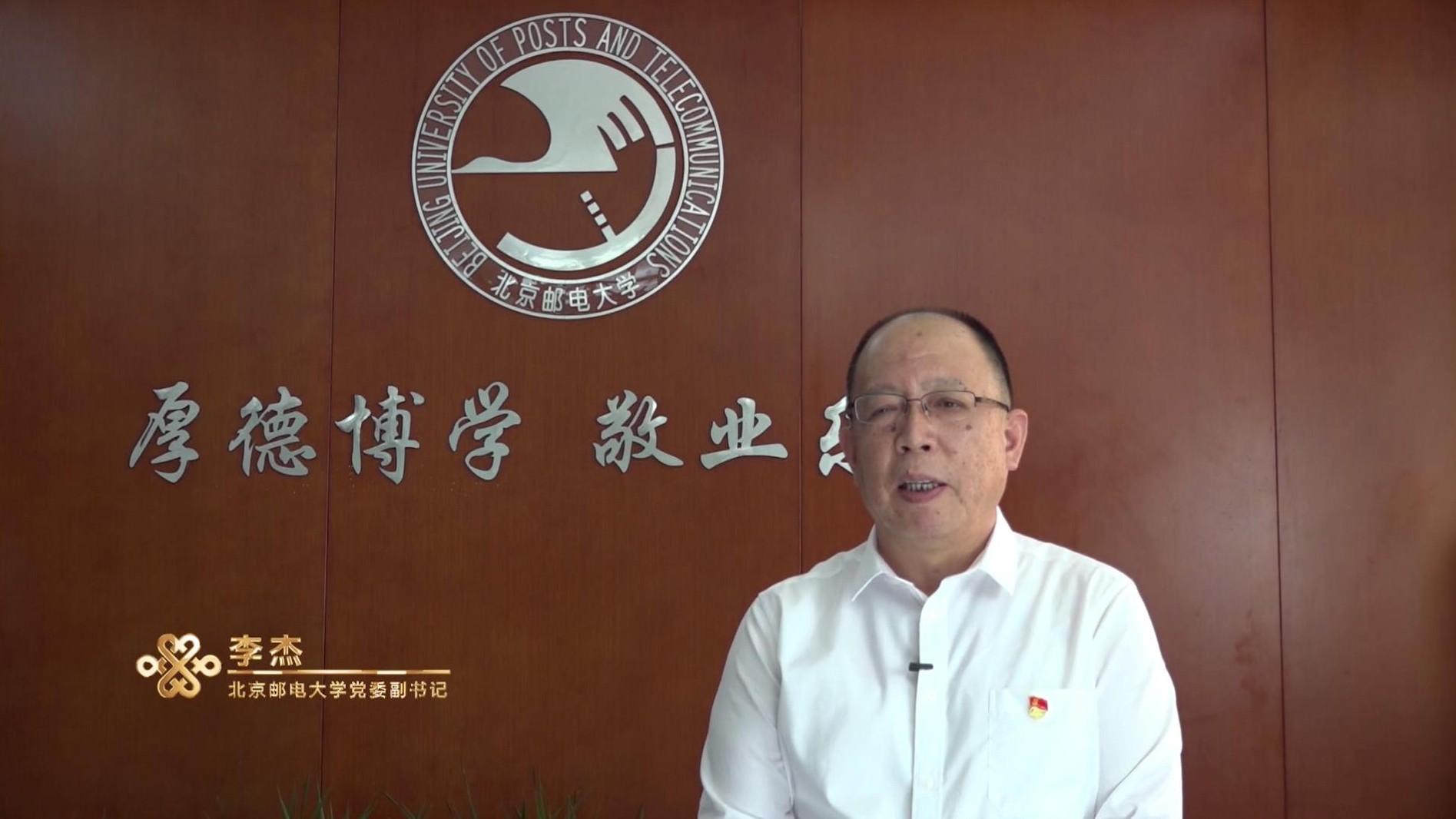 北京邮电大学副书记李杰致辞