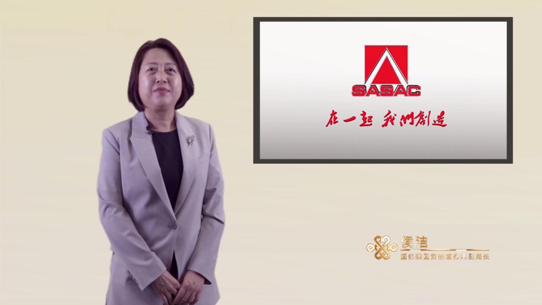 国务院国资委宣传局副局长侯洁致辞