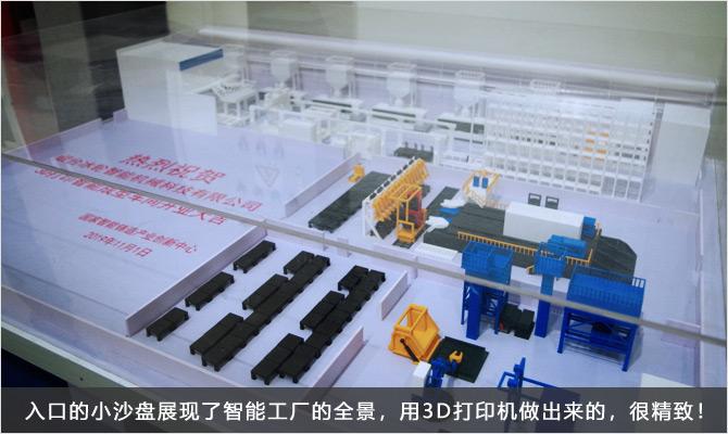 03-入口的小沙盤展現了智能工廠的全景,用3d打印機做出來的,很精致!