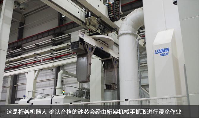 11-桁架機器人-確認合格的砂芯由桁架機械手抓取進行浸涂作業