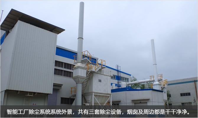 24-智能工廠除塵系統系統外景