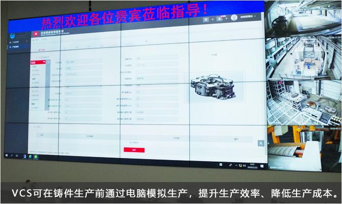 07-vcs可在鑄件生產前通過電腦模擬生產,提升生產效率、降低生產成本