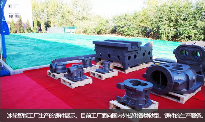 25-智能工廠生產的鑄件展示