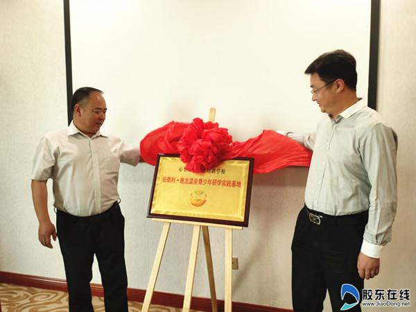 崑龙温泉携手心智乐享共建牟平区新型研学实践教育基地