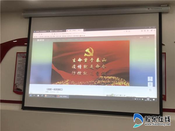 """牟平区退役军人事务局工作人员观看战""""疫""""一线党旗红公益短片"""