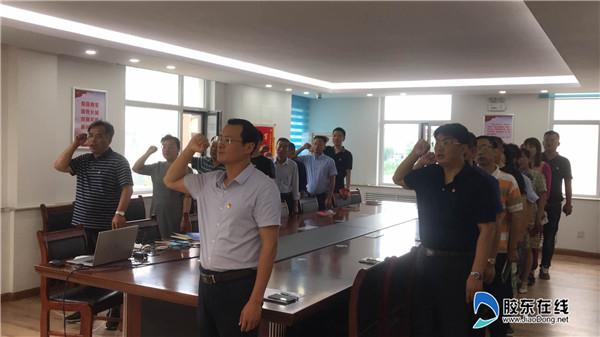 牟平区退役军人事务局全体党员干部重温入党誓词