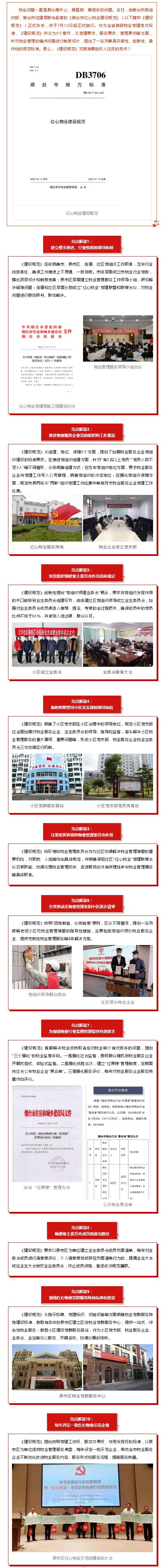 重磅!全省首部红色物业地方标准正式施行!