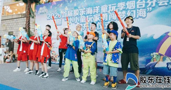 首届胶东海洋童玩季烟台分会场启动