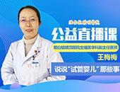 """烟台毓璜顶医院公益直播课:说说""""试管婴儿""""那些事"""
